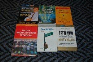 Лучшие книги по биржевой торговле