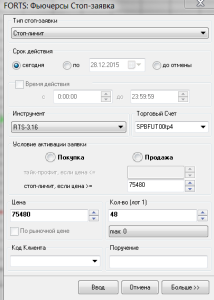 Новая стоп-лосс заявка в QUIK