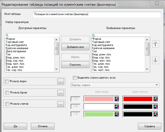 Позиции по клиентским счетам - редактирование таблицы
