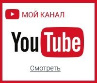 Канал YouTube