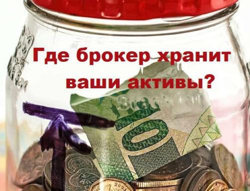 О надежности Российских брокеров. Как повысить безопасноть?