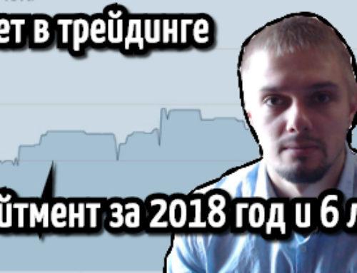 Стейтмент Станислава Станишевского за 2018 год. Финансовый результат за 6 лет и уплаченный налог